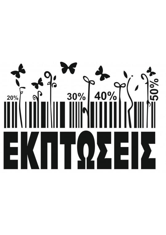 αυτοκόλλητο εκπτώσεων  barcode πεταλούδες