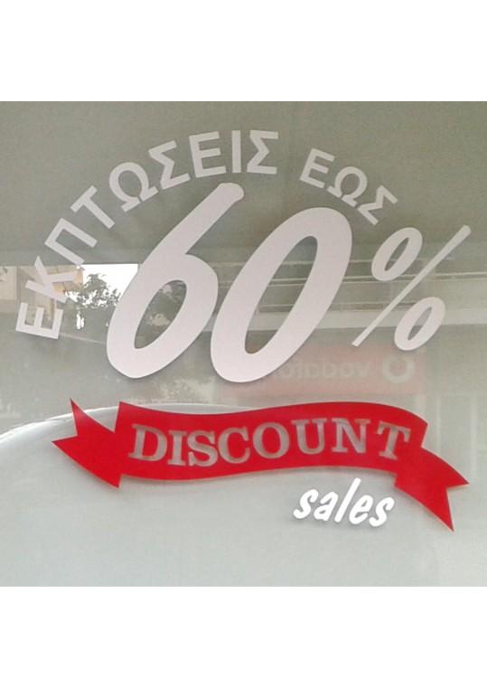 αυτοκόλλητο εκπτώσεων discount