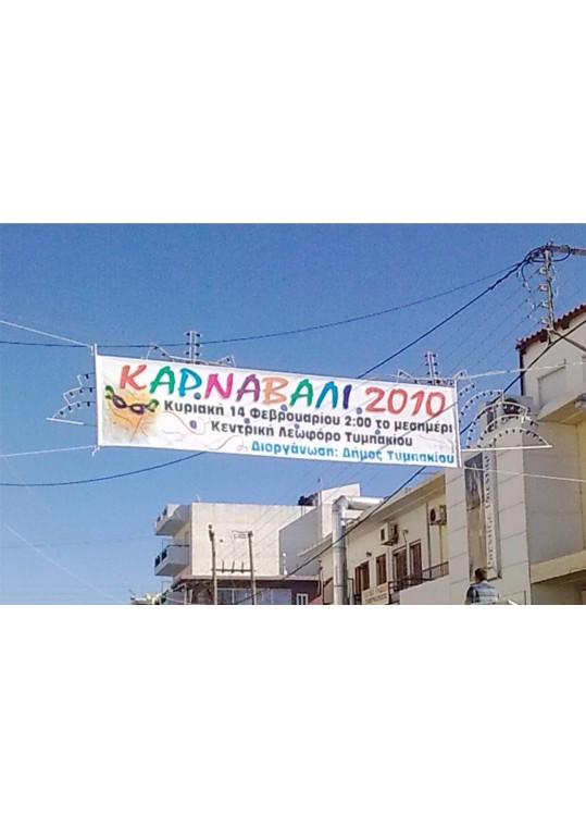 Εκτυπωση σε PVC Banner